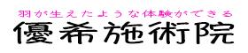 名古屋市中区の整体 肩こりと脚のむくみなら「優希施術院」